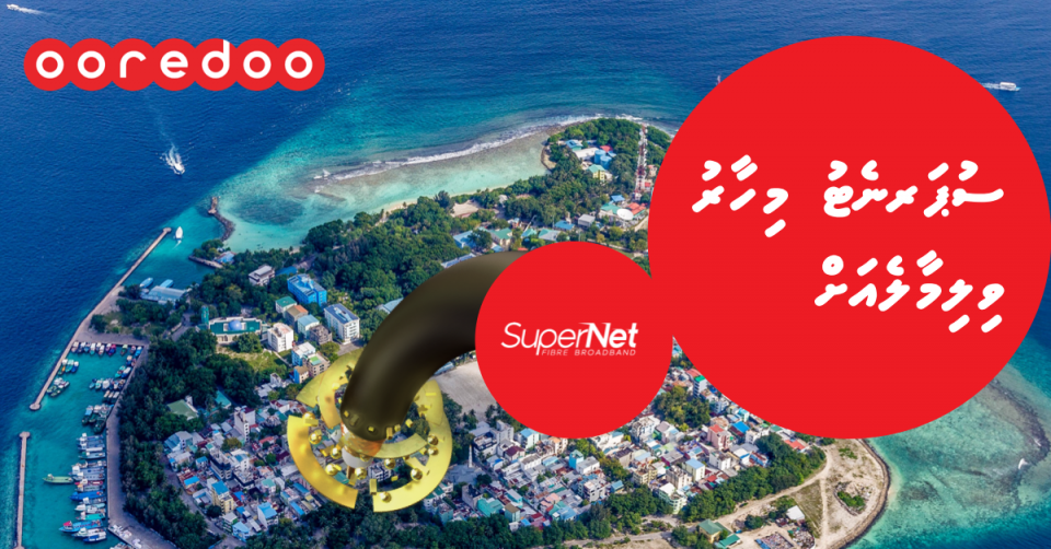 Ooredoo super net fixed broad band ge khidhumaiy Vilimale ah