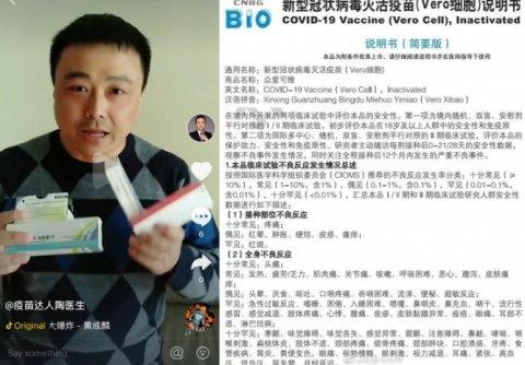 China meehaku China vaccine ah malaamai kohfi