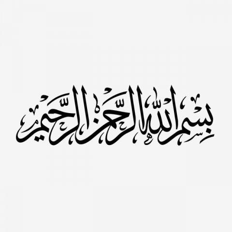 Bismi akee Alhamdhuge aayatheh Part 1